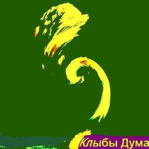 Аватар для Клыбы Дума