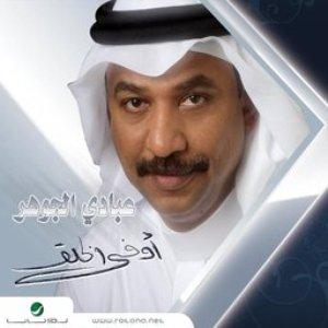 Image for 'Awfa Al Khalg'