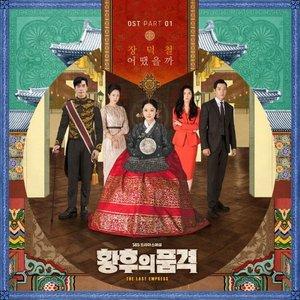 The Last Empress, Pt. 2 (Original Television Soundtrack) - Single