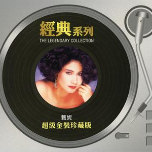 The Legendary Collection - Chao Ji Jin Zhuang Zhen Cang Ban