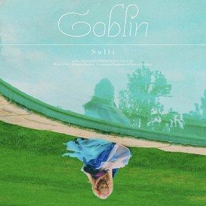 고블린 (Goblin)
