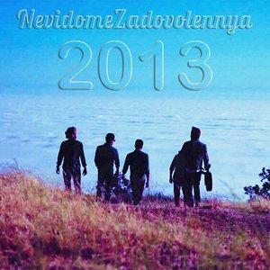 Изображение для '2013'