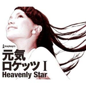 元気ロケッツ I -Heavenly Star-