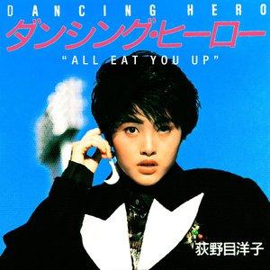 ダンシング・ヒーロー -ALL EAT YOU UP-