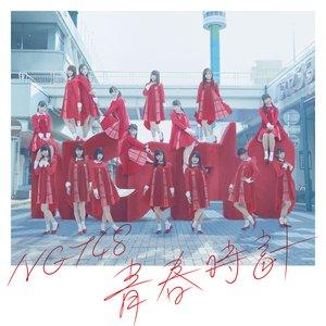 青春時計 (Special Edition) - EP