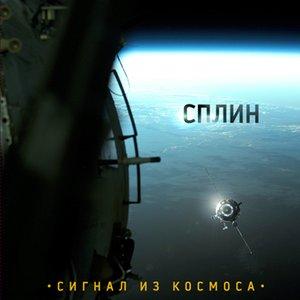 Сигнал из космоса