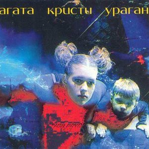 Image for 'Ураган'