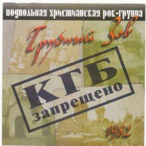КГБ запрещено