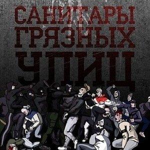 Avatar de Санитары Грязных Улиц