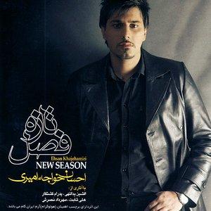 New Season (Fasl-e-Tazeh)