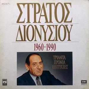 1960-1990 Triada Hronia Epitihies