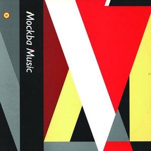 Mockba Music (bonus version)