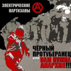 Нам нужна Анархия!