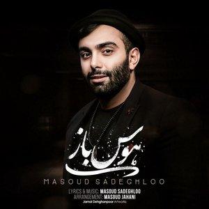 Avatar for Masoud Sadeghloo