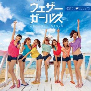 Image for '恋のラブ♥サンシャイン'
