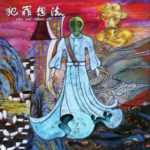 Fanzui Xiangfa