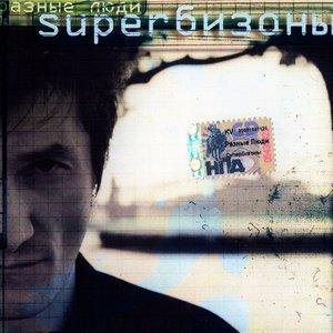 Superбизоны