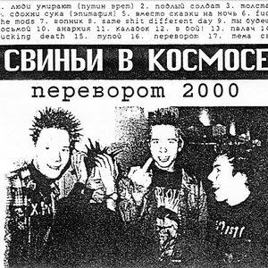 Переворот 2000