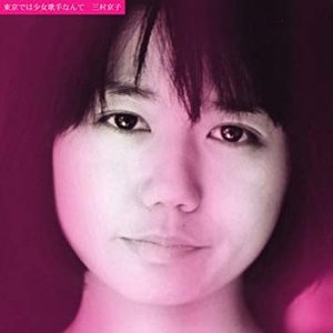 東京では少女歌手なんて