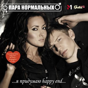 Я придумаю Happy End
