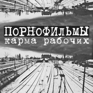 Карма Рабочих