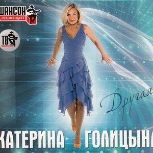Аватар для Катерина Голицына