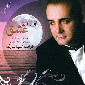 Afsaneh-Ye-Eshgh(Persian Traditional Music)