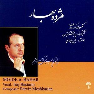 Mojdeh -e- Bahar