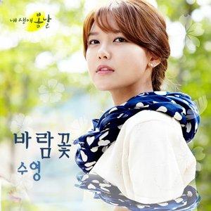 내 생애 봄날 OST Part.8