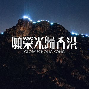 Glory to Hong Kong
