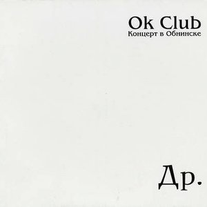 Ok Club (Концерт в Обнинске)