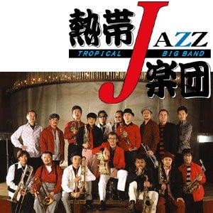 熱帯JAZZ楽団 のアバター