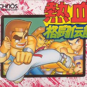 Avatar for Kazuo Sawa, Michiya Hirasawa, Urabe Taku, Kuma-san