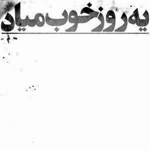 Ye Rooze Khoob Miad