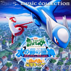 Pokemon 4ever Soundtrack Music Videos Stats And Photos Last Fm