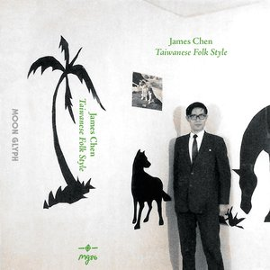 Taiwanese Folk Style