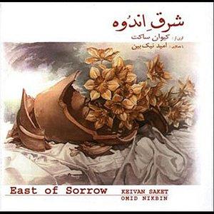 East Of Sorrow - Illuminations