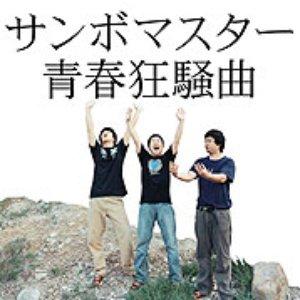 Seishun Kyousoukyoku