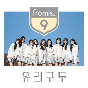 Glass Shoes (From fromis_9 PRE-DEBUT SINGLE)