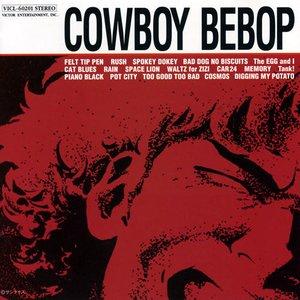 Image for 'Cowboy Bebop: O.S.T. 1'