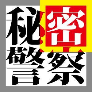 Himitsu Keisatsu