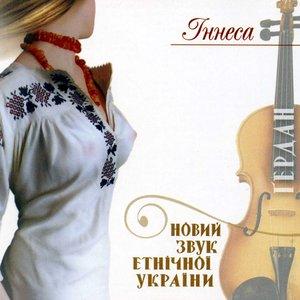 Ґердан. Новий звук етнічної України