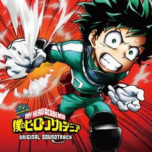 TVアニメ『僕のヒーローアカデミア』オリジナル・サウンドトラック