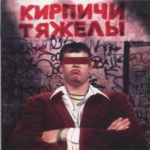 Kirpichi Tjazhely