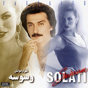 Vasvaseh - Persian Music
