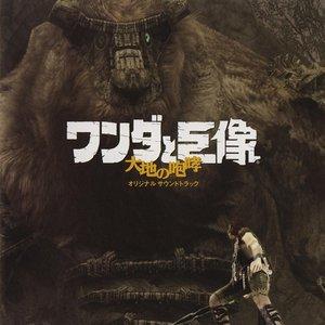 ワンダと巨像 大地の咆哮