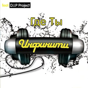 Где Ты (Feat. D.I.P. Project)