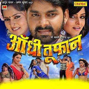 Aandhi Toofan (Original Motion Picture Soundtrack)