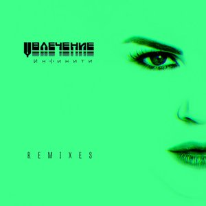 Увлечение (Remixes)