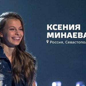 Avatar for Ксения Минаева
